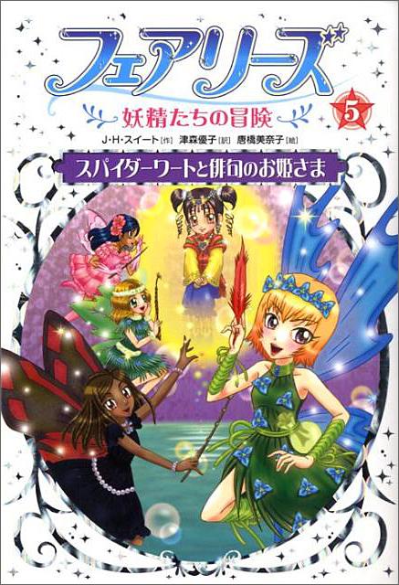 フェアリーズ5スパイダーワートと俳句のお姫様