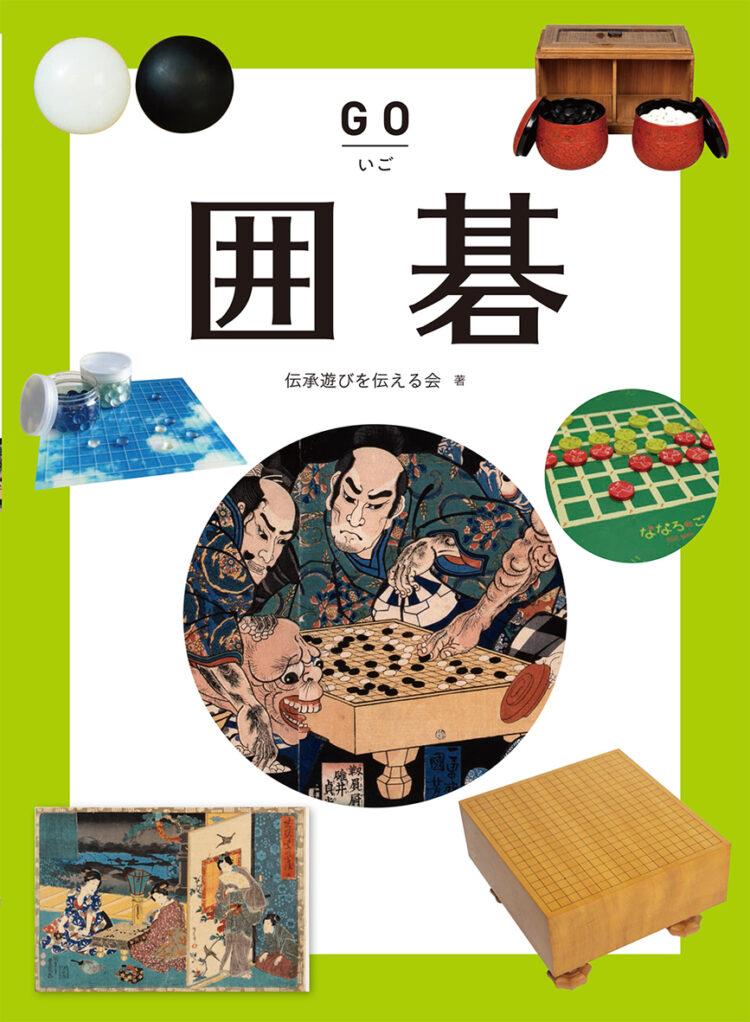 子どもに伝えたい伝承遊び~ボードゲームの世界~囲碁