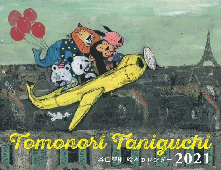 TOMONORI TANIGUCHI絵本カレンダー2021