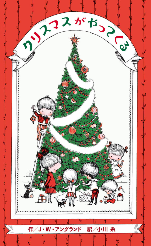 クリスマスがやってくる