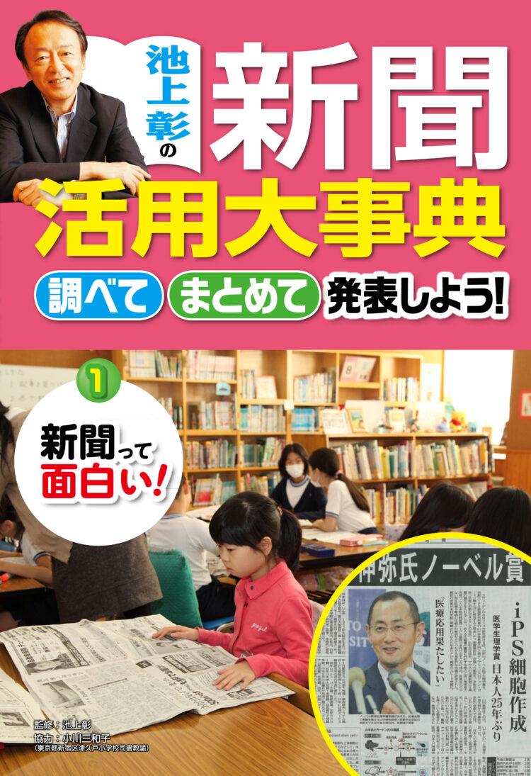 池上彰の新聞活用大事典 調べてまとめて発表しよう!1新聞って面白い!