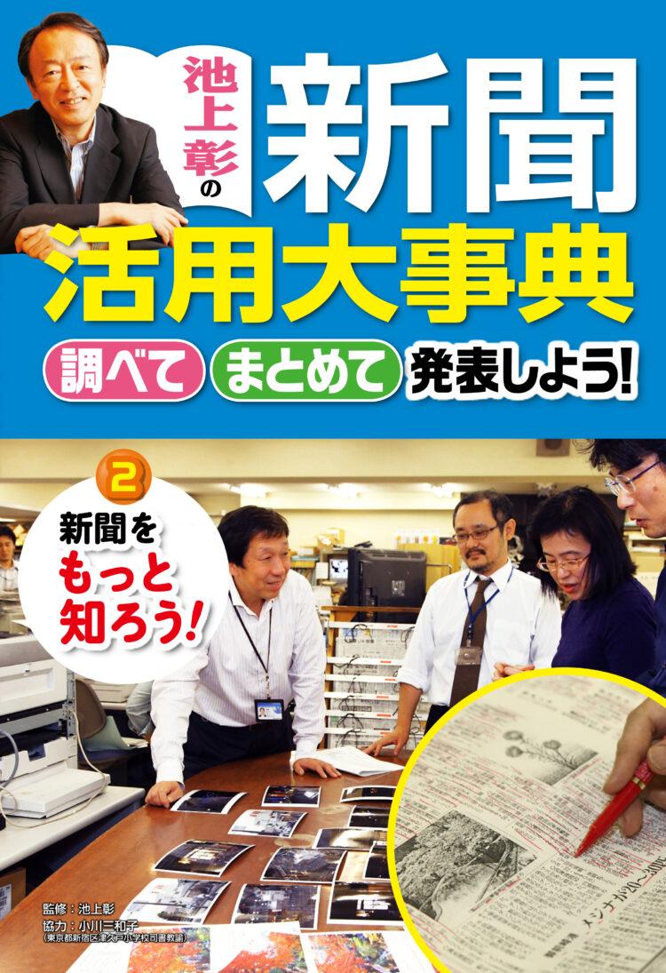 池上彰の新聞活用大事典 調べてまとめて発表しよう!2新聞をもっと知ろう!