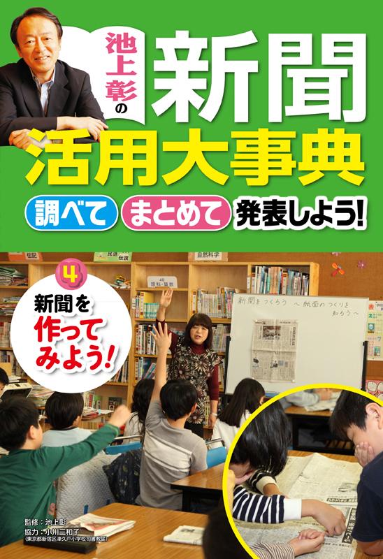 池上彰の新聞活用大事典 調べてまとめて発表しよう!4新聞を作ってみよう!