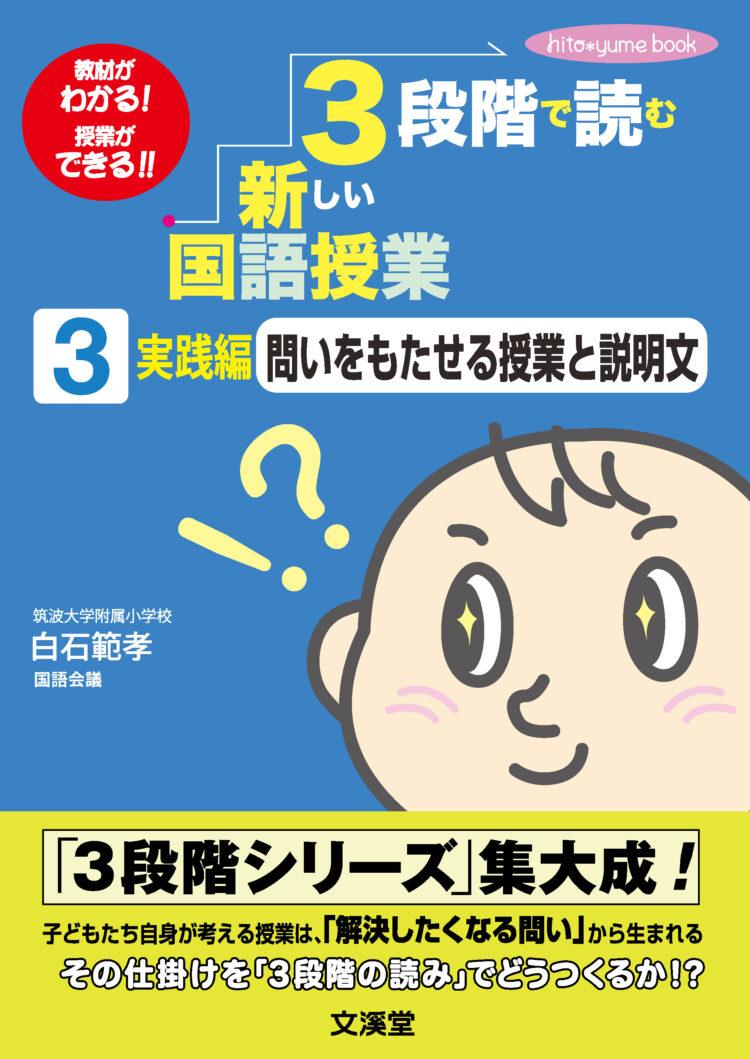 3段階で読む新しい国語授業(3)実践編 問いをもたせる授業と説明文