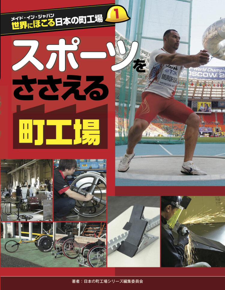 メイド・イン・ジャパン 世界にほこる日本の町工場1スポーツをささえる町工場