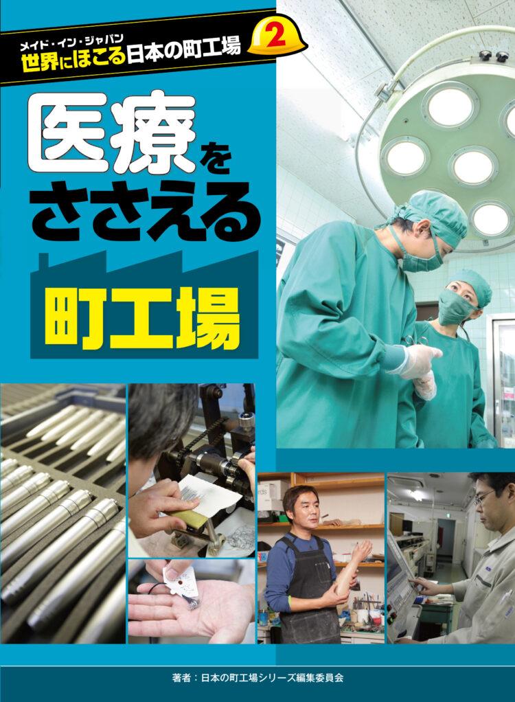 メイド・イン・ジャパン 世界にほこる日本の町工場2医療をささえる町工場