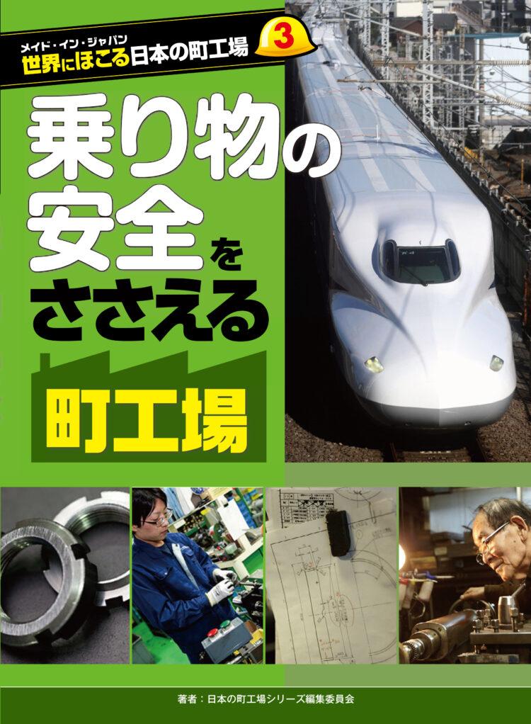 メイド・イン・ジャパン 世界にほこる日本の町工場3乗り物の安全をささえる町工場