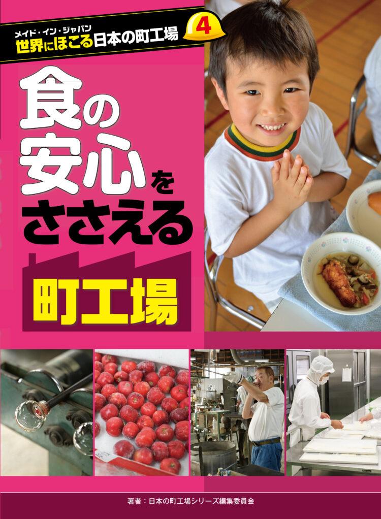 メイド・イン・ジャパン 世界にほこる日本の町工場4食の安心をささえる町工場