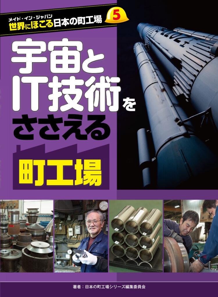 メイド・イン・ジャパン 世界にほこる日本の町工場5宇宙とIT技術をささえる町工場
