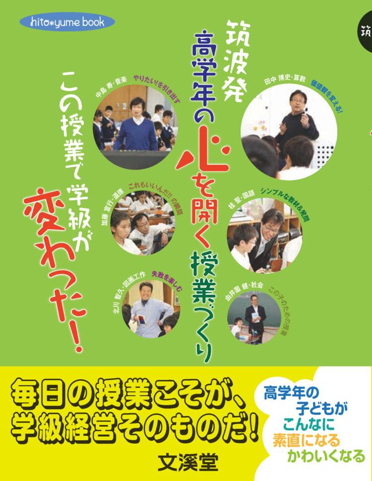 筑波発 高学年の心を開く授業づくりこの授業で学級が変わった!