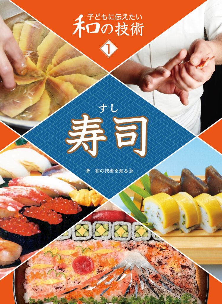 子どもに伝えたい和の技術1寿司