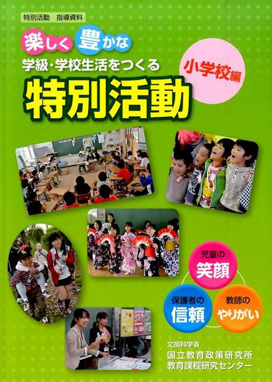 特別活動指導資料楽しく豊かな学級・学校生活をつくる特別活動 小学校編