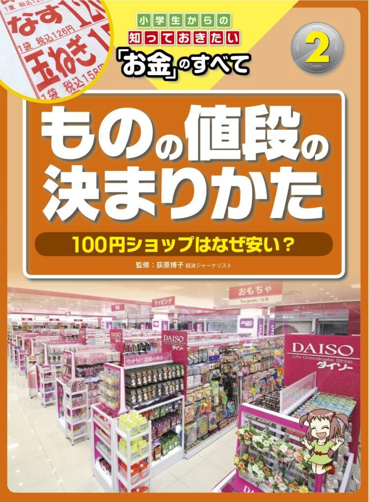 小学生からの知っておきたい「お金」のすべて2ものの値段の決まりかた~100円ショップはなぜ安い?