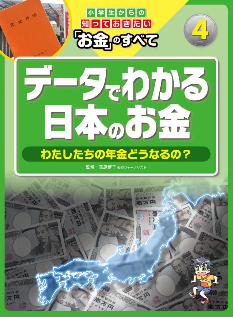 小学生からの知っておきたい「お金」のすべて4データでわかる日本のお金~わたしたちの年金どうなるの?