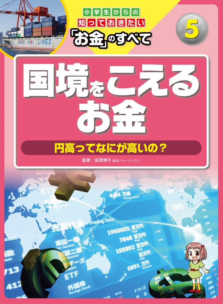 小学生からの知っておきたい「お金」のすべて5国境をこえるお金~円高ってなにが高いの?