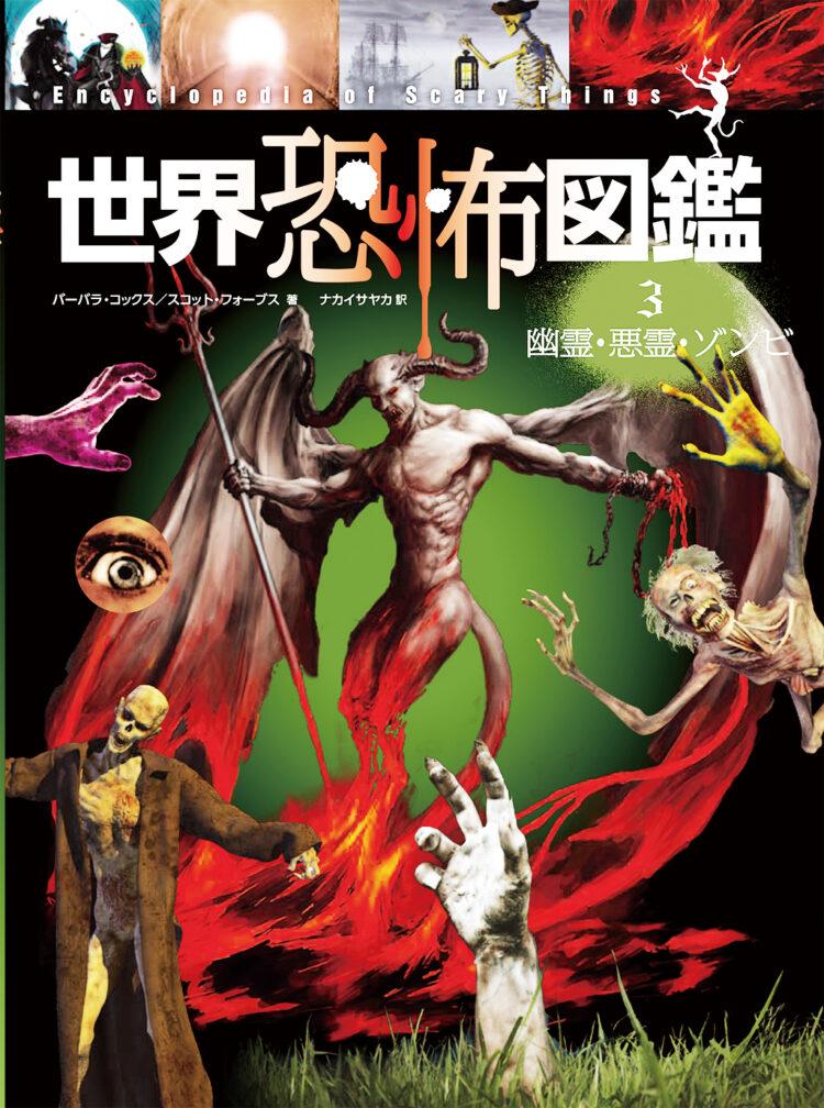 世界恐怖図鑑3幽霊・悪霊・ゾンビ