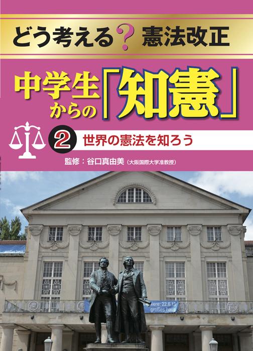 どう考える?憲法改正 中学生からの「知憲」2世界の憲法を知ろう