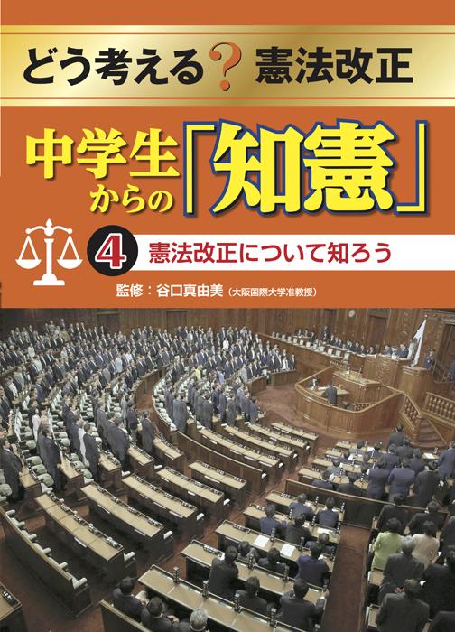 どう考える?憲法改正 中学生からの「知憲」4憲法改正について知ろう