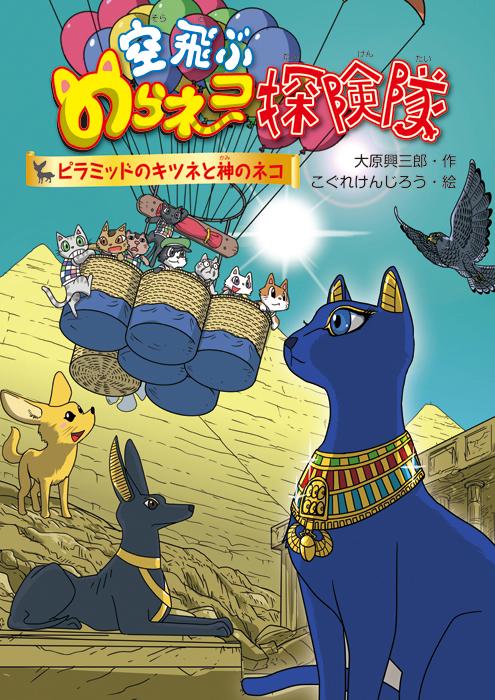 空飛ぶのらネコ探険隊4ピラミッドのキツネと神のネコ