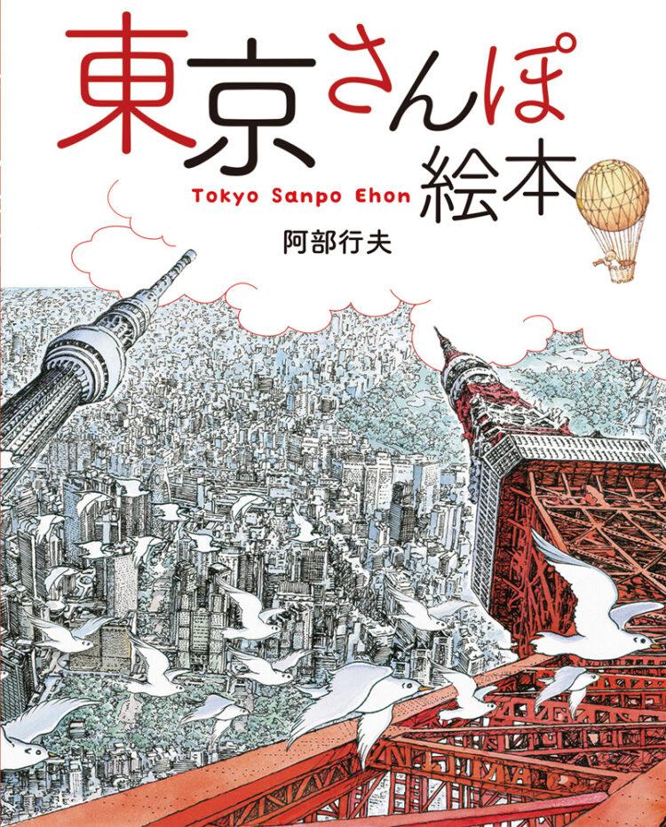 東京さんぽ絵本