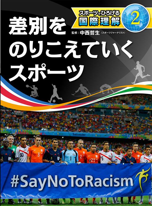 スポーツでひろげる国際理解2差別をのりこえていくスポーツ