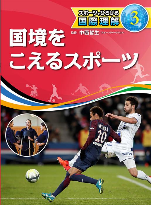 スポーツでひろげる国際理解3国境をこえるスポーツ