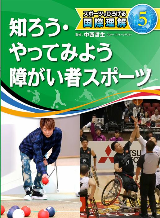 スポーツでひろげる国際理解5知ろう・やってみよう 障がい者スポーツ