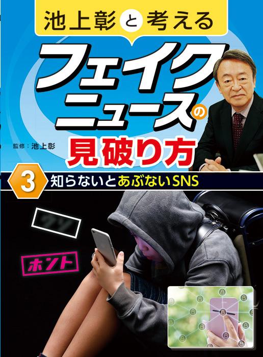 池上彰と考えるフェイクニュースの見破り方3知らないとあぶないSNS