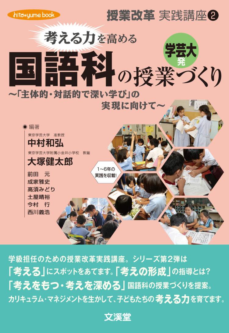 考える力を高める国語科の授業づくり~「主体的・対話的で深い学び」の実現に向けて~