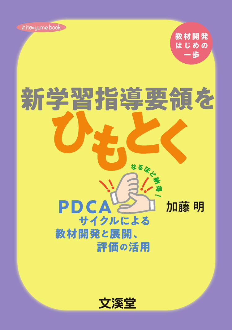 新学習指導要領をひもとく~PDCAサイクルによる教材開発と展開、評価の活用~