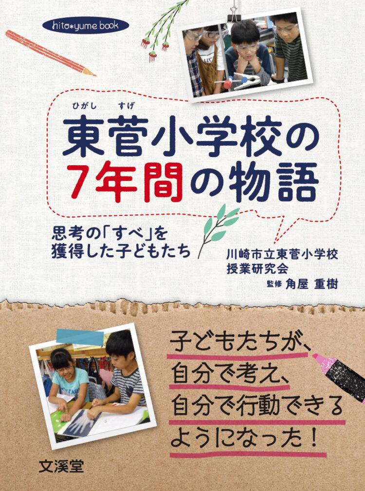 東菅小学校の7年間の物語思考の「すべ」を獲得した子どもたち