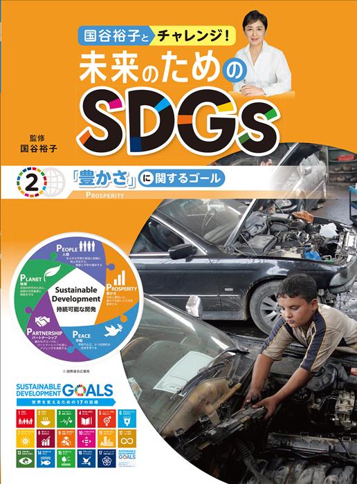 国谷裕子とチャレンジ!未来のためのSDGs2「豊かさ」に関するゴール