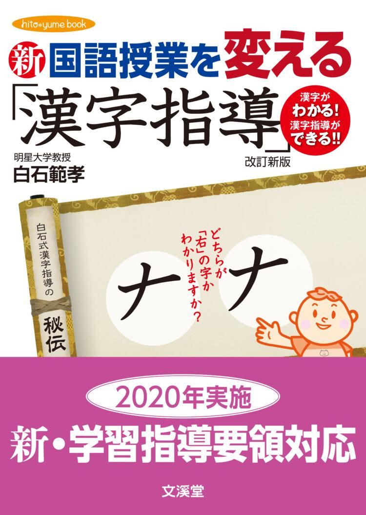 新 国語授業を変える「漢字指導」