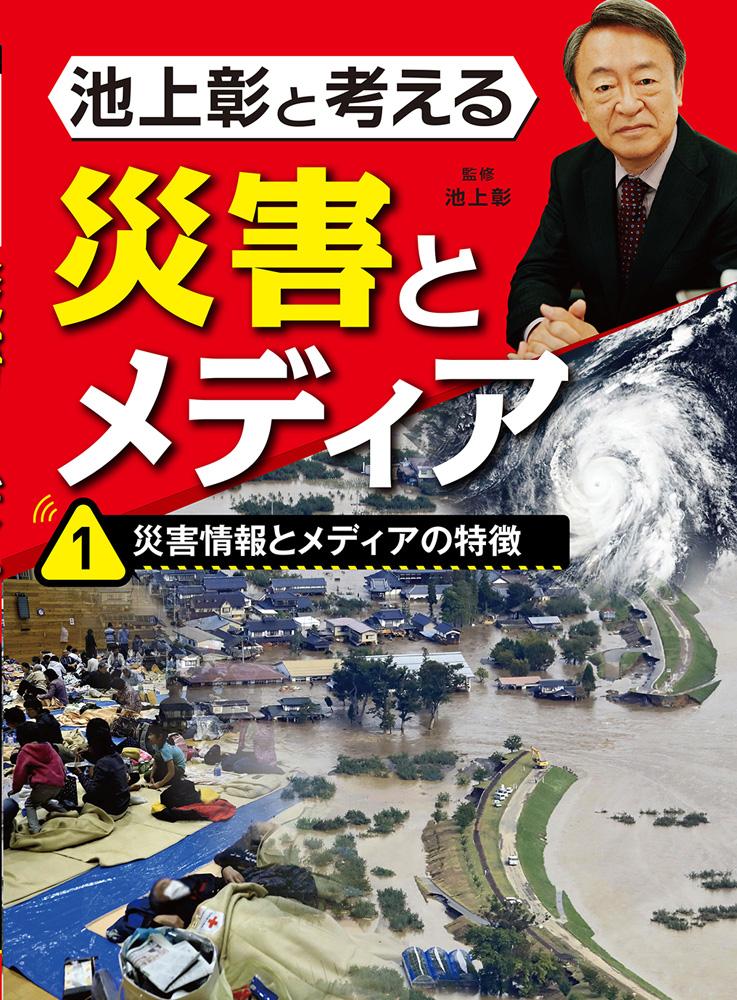 池上彰と考える災害とメディア1災害情報とメディアの特徴