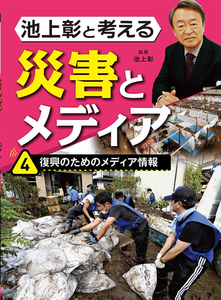 池上彰と考える災害とメディア4復興のためのメディア情報