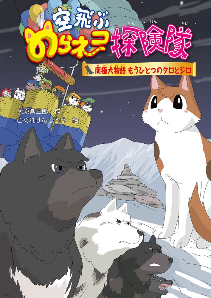 空飛ぶのらネコ探険隊 8 南極犬物語 もうひとつのタロとジロ