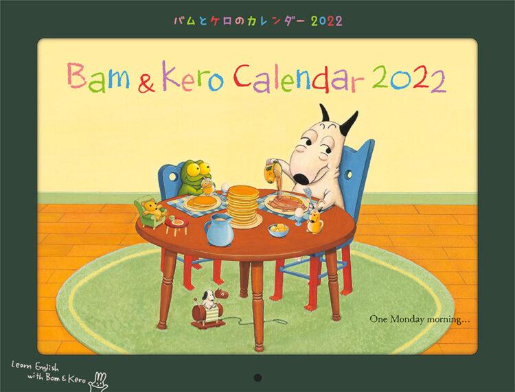 バムとケロのカレンダー2022