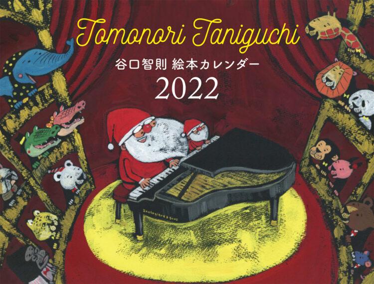 TOMONORI TANIGUCHI 絵本カレンダー2022
