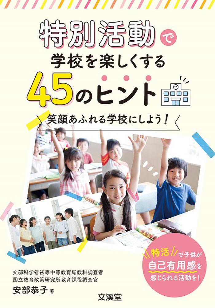 特別活動で学校を楽しくする45のヒント笑顔あふれる学校にしよう!