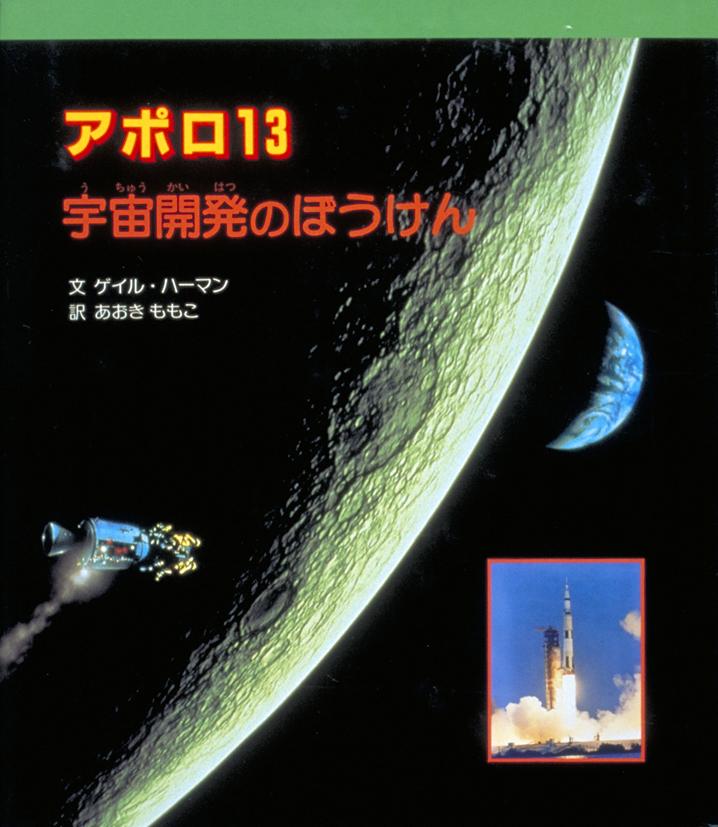 アポロ13宇宙開発のぼうけん(映画版)