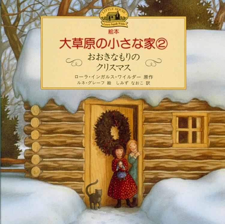 絵本・大草原の小さな家2おおきなもりのクリスマス