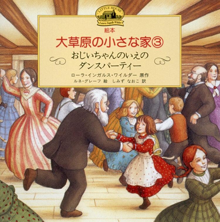 絵本・大草原の小さな家3おじいちゃんのいえのダンスパーティー