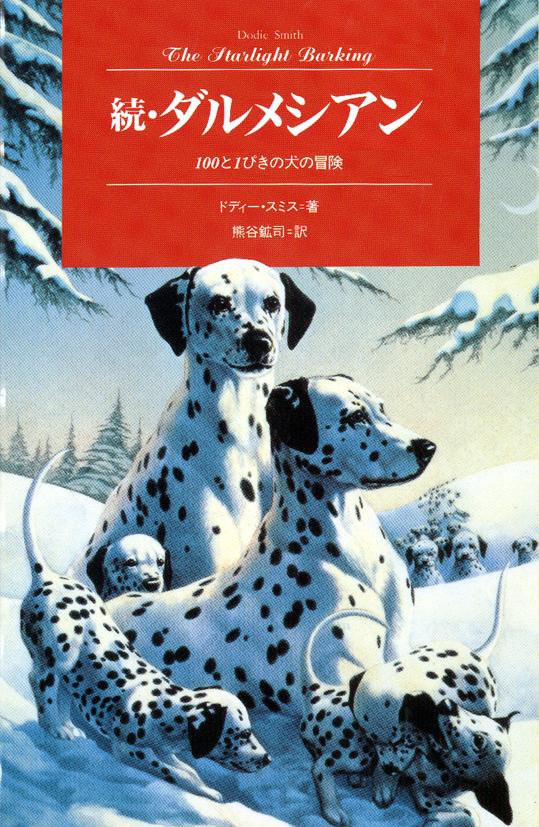 続・ダルメシアン~100と1ぴきの犬の冒険~