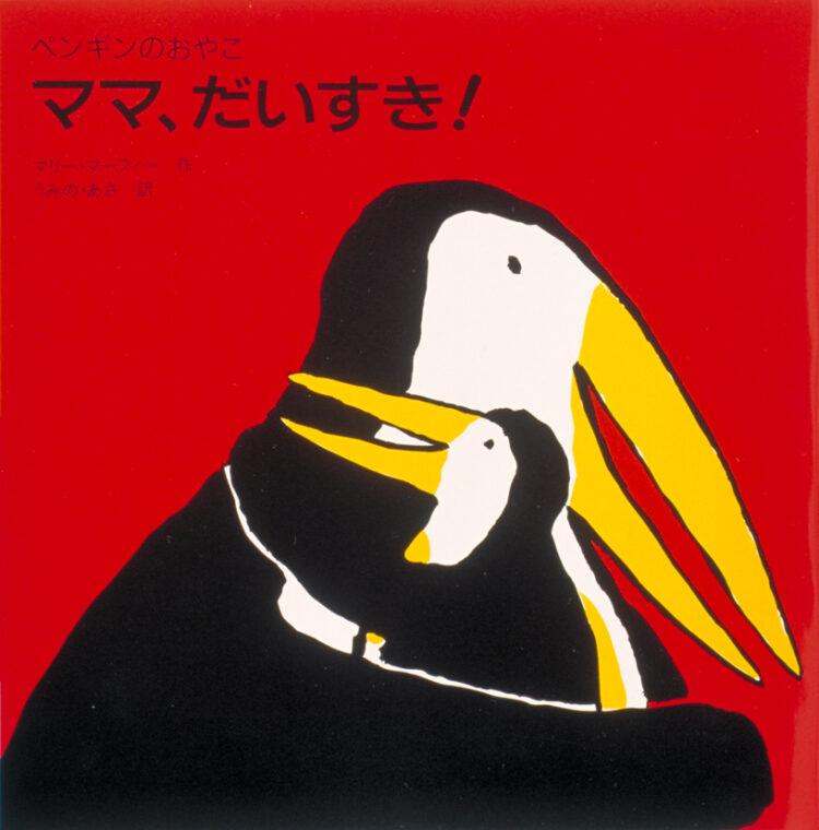 ペンギンのおやこ1ママ,だいすき!