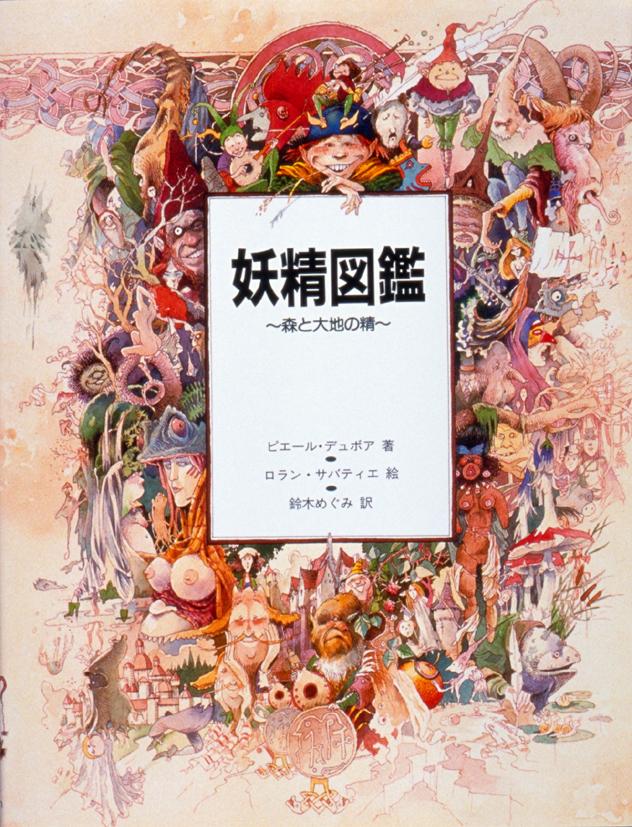 妖精図鑑~森と大地の精~