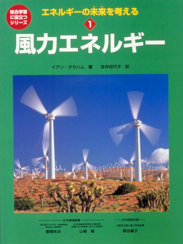エネルギーの未来を考える1風力エネルギー
