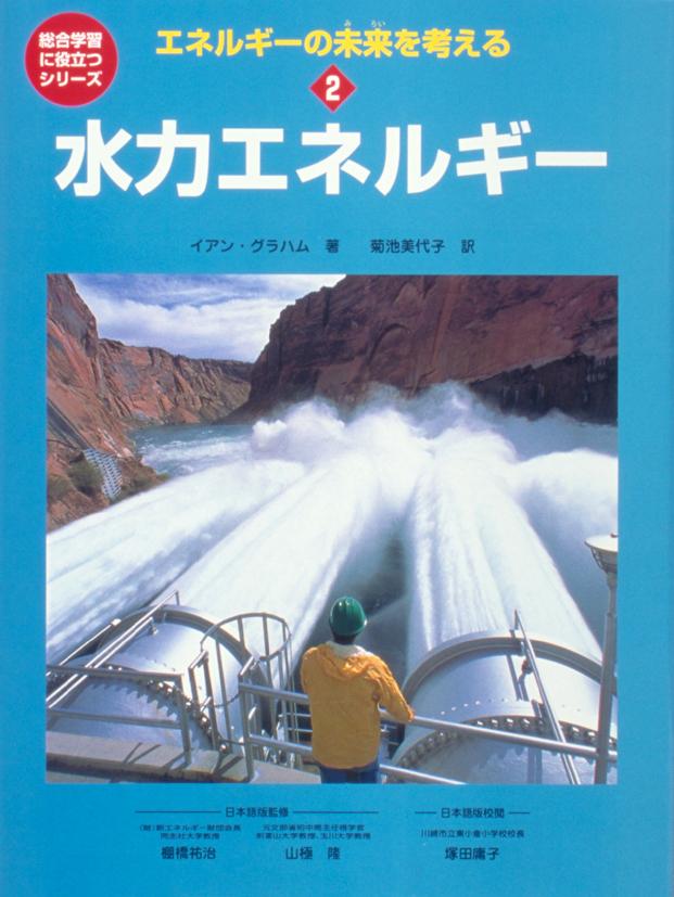 エネルギーの未来を考える2水力エネルギー