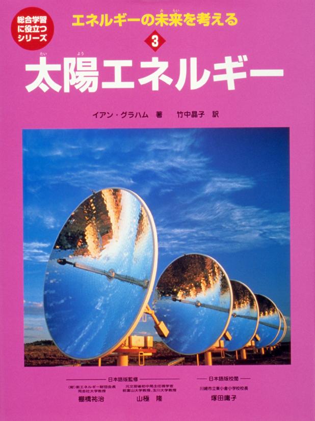 エネルギーの未来を考える3太陽エネルギー
