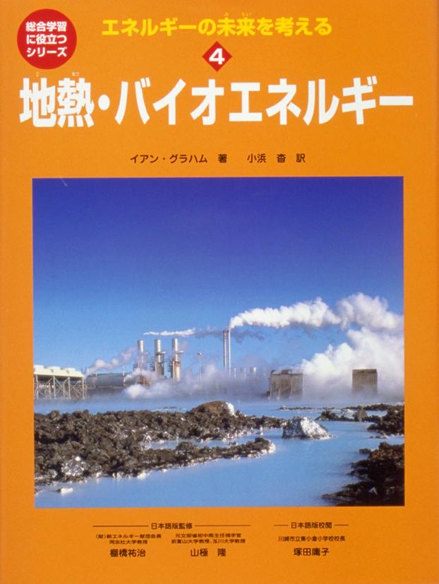 エネルギーの未来を考える4地熱・バイオエネルギー