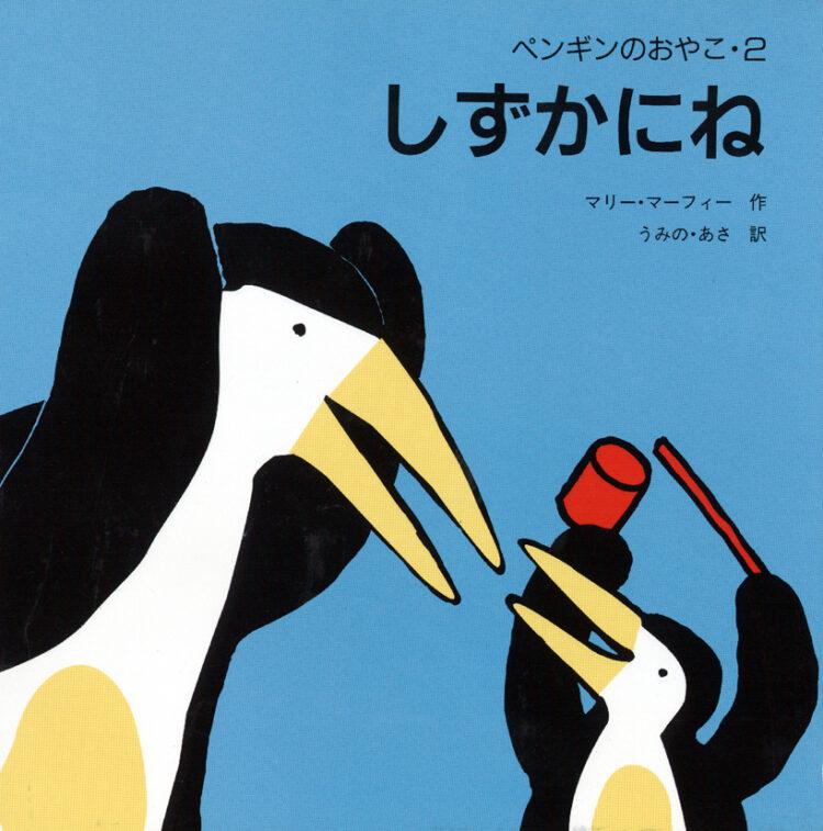 ペンギンのおやこ2しずかにね